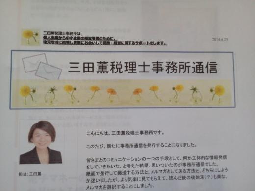 20140425-nec_0980_shusei.jpg