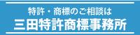 三田特許商標事務所