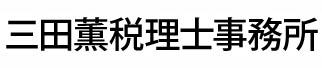 三田薫税理士事務所・税理士業務